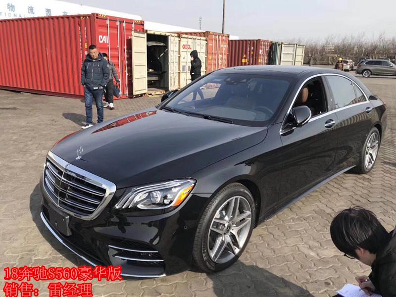 18款奔驰S560L豪华版 老总选择它就是财富