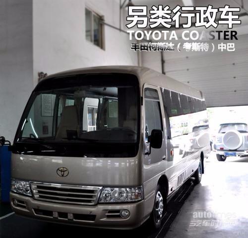 丰田考斯特多少钱¥考斯特价格