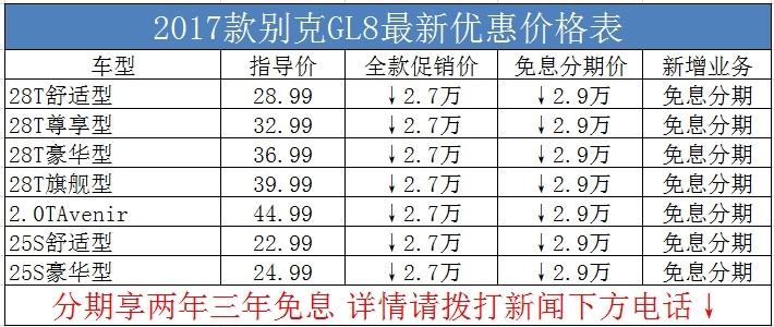 17款别克GL8裸车商务车18T最低优惠价格油耗怎么样_腾讯分分彩漏