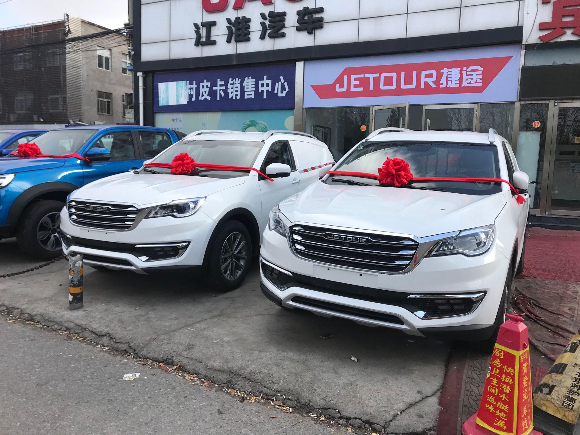 捷途X70卖多少钱/昌平区捷途销售地址
