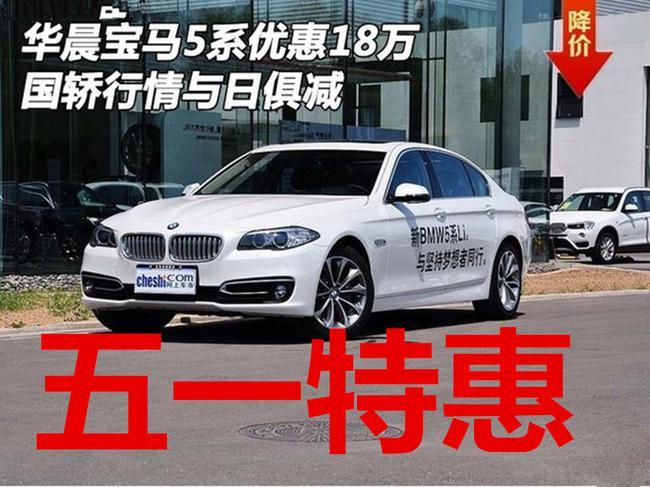 宝马5系直降18万裸车走量 北京现车充足