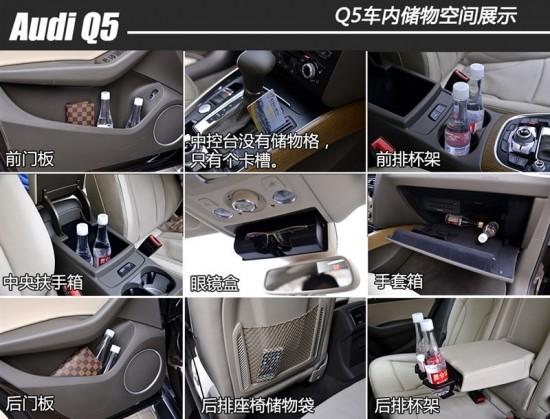 奥迪Q5北京车展优惠降价 现车钜惠售