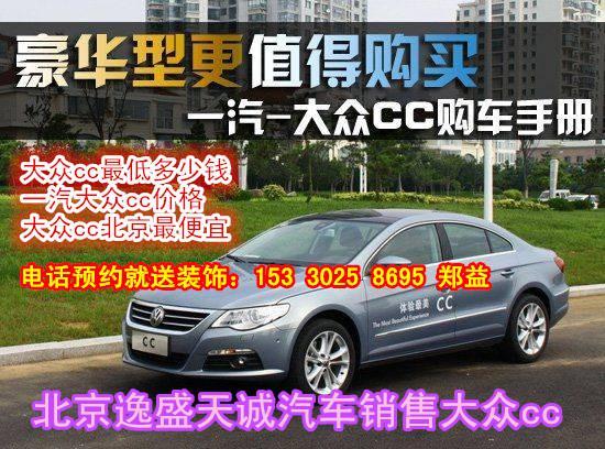 大众CC 最新价格变动报价表-一汽大众cc最新报价大众cc最低多少钱高清图片