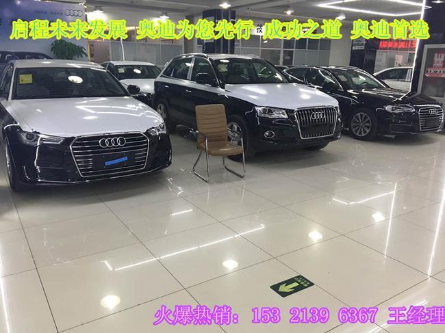 奥迪Q5钜惠全系特价 厂家补助现车优惠