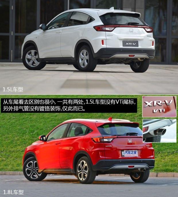 新款本田XRV官方权威报价 全方位配置解读及车型介绍高清图片