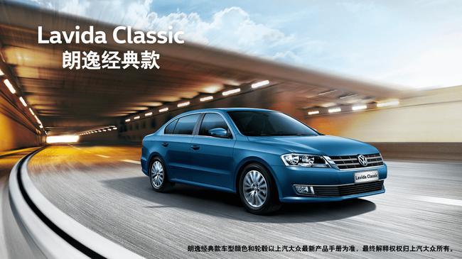 大众朗逸1.6L最低报价 北京现车优惠4.5万