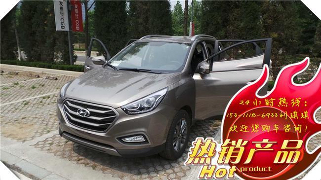 五一钜惠现代ix35北京最低报价 降8.58万