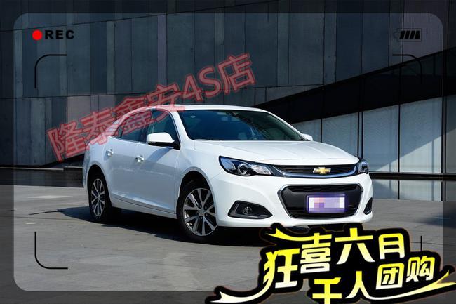 2015款迈锐宝火爆抢购销售最高优惠8万