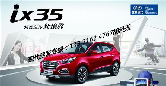 北京现代ix35最低价格2016新款ix35报价