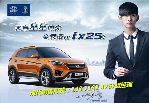 现代ix25八月走量 北京ix25智能型价格