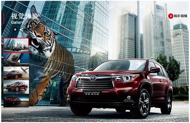 丰田汉兰达最新报价最新团购会 惊爆价销售全国市场