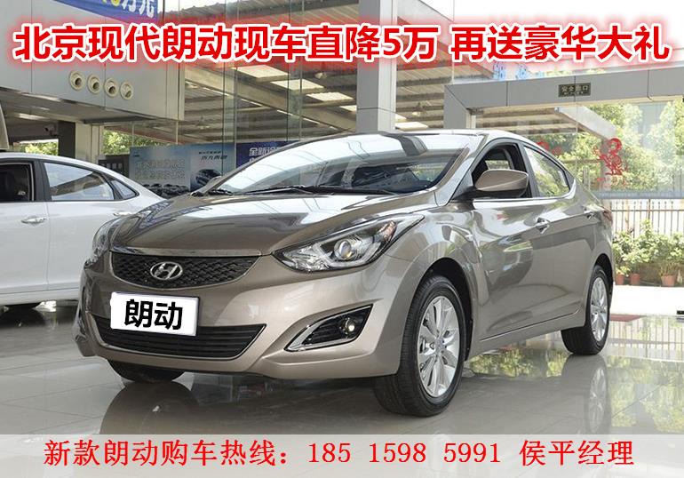 北京现代朗动16款1.8L最新优惠价格最低多少钱高清图片