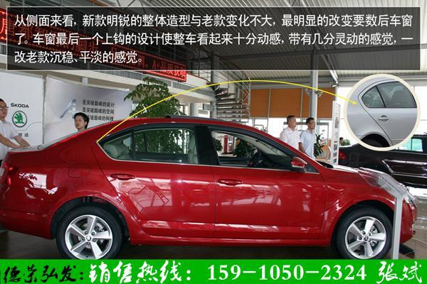 斯柯达明锐2017款最低价格北京优惠6万售全国高清图片