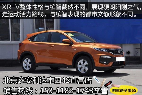 本田XR-V降价热销中最便宜全国最低优惠