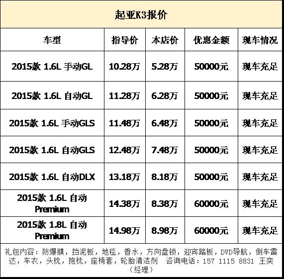 起亚k3钱北京店v节日爆款最低价裸车我们的节日春节版面手抄报黑白设计图图片