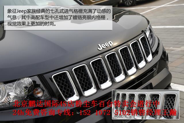 jeep指南者价格 新款jeep指南者2017报价