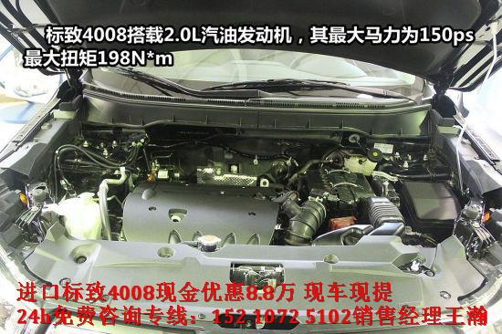 标致4008在动力方面,搭载2.0L汽油发动机最大马力150ps,最大扭矩高清图片