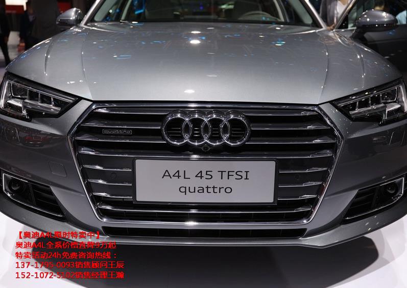 奥迪A4L进取型最低价格 2.0T 享购季高清图片