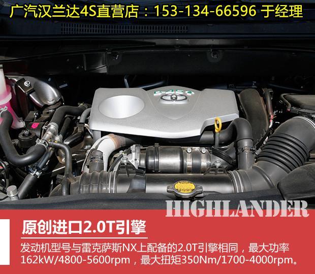 丰田汉兰达2.0T四驱豪华版团购最低多少钱