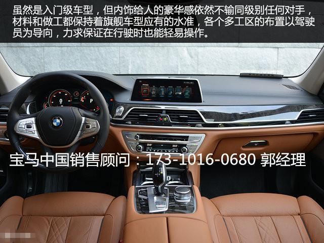 进口宝马7系 730li非一般座驾 730售多少钱 最大优惠