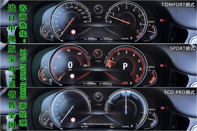 宝马730全面升级 靠实力说话 4s店最新价格