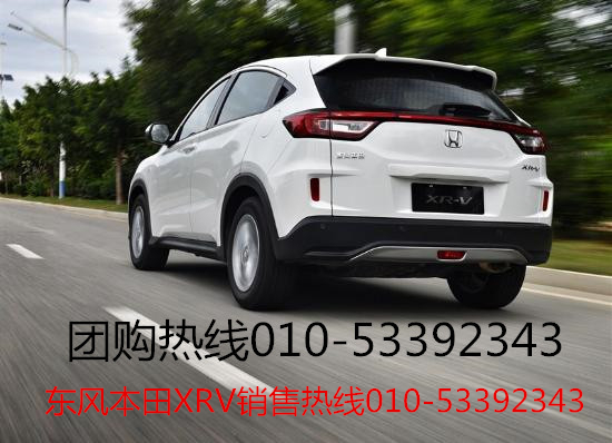 东风本田XRV最新价格本田XRV最低价提车高清图片