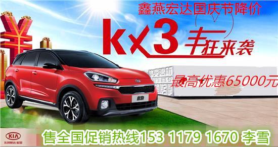起亚KX3傲跑优惠4.5万 现车限时售完即止高清图片