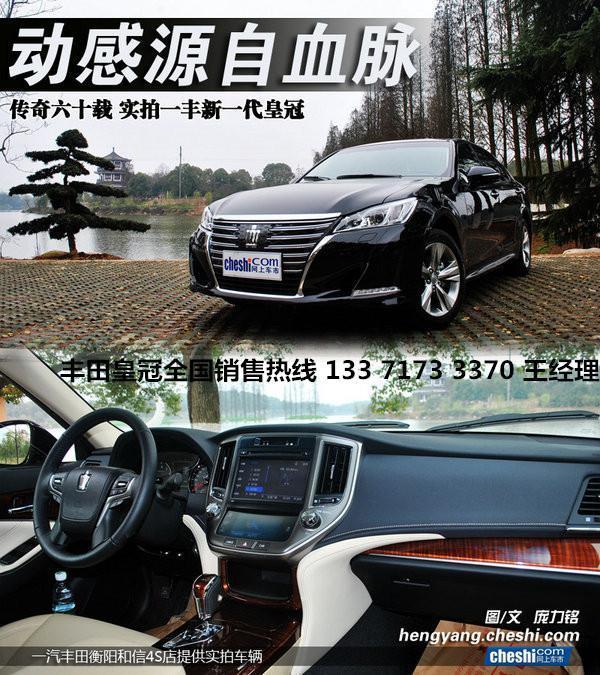 2016款丰田皇冠降价优惠 年底冲量 限时促销 全国落户高清图片