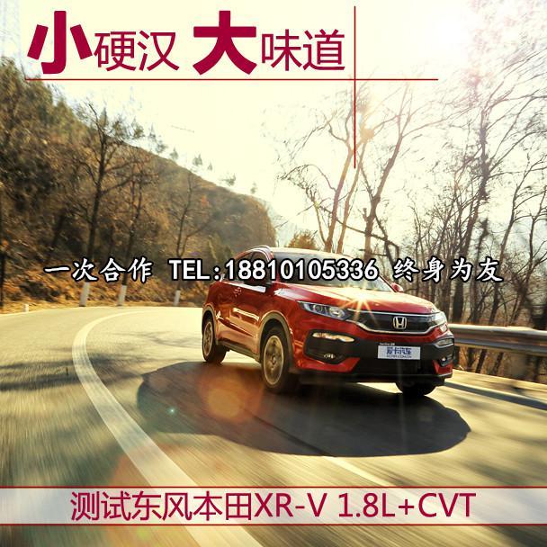 【东风本田 众鑫嘉业·原创】东风本田XR-V是同领域里年轻高清图片