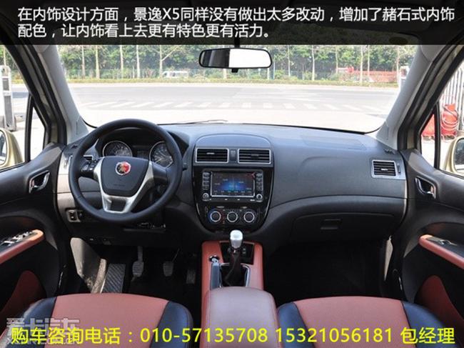 全新东风景逸x5元旦降价促销2.0l排量最低多少钱