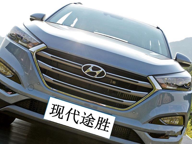 北京现代途胜汽车性能如何啊高清图片