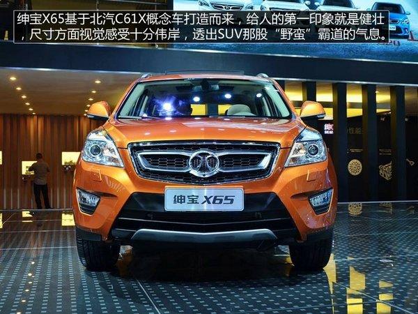 全新北汽绅宝X65 国产SUV 促销售分期全国零利息