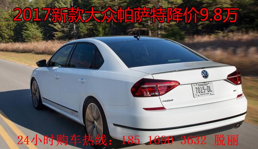 上海大众帕萨特最低多少钱清明节北京2017款帕萨特高清图片