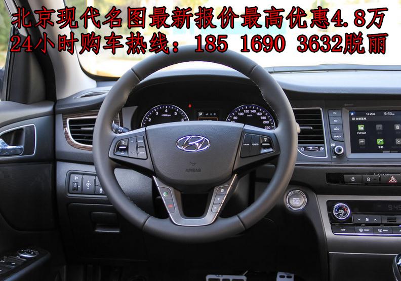 北京现代朗动最新报价 朗动1.6手动挡现车最低价格