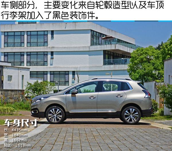 东风标致3008最低价10.27万超低价格 双12大聚惠高清图片