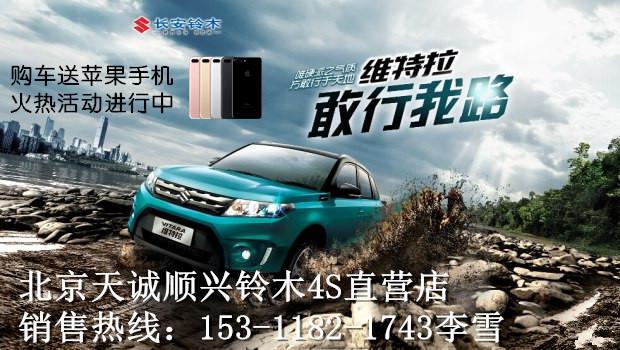 铃木维特拉1.4t全年最低仅此一次北京购车最低多少钱