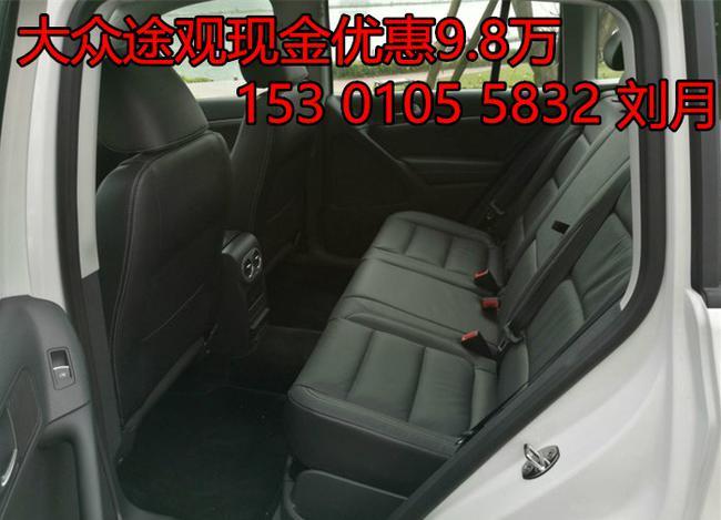 大众途观最低价格300tsi四驱豪华版仅售17万