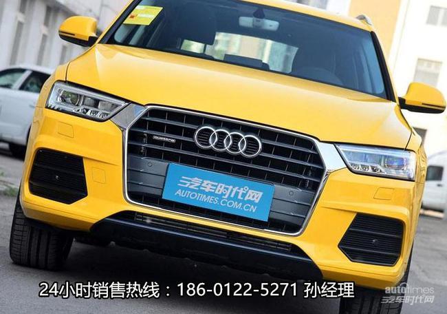 奥迪Q3四驱风尚版报价2016,孙羽幽本人真实图片款奥迪Q3年末最后促销价格【汽车时代网
