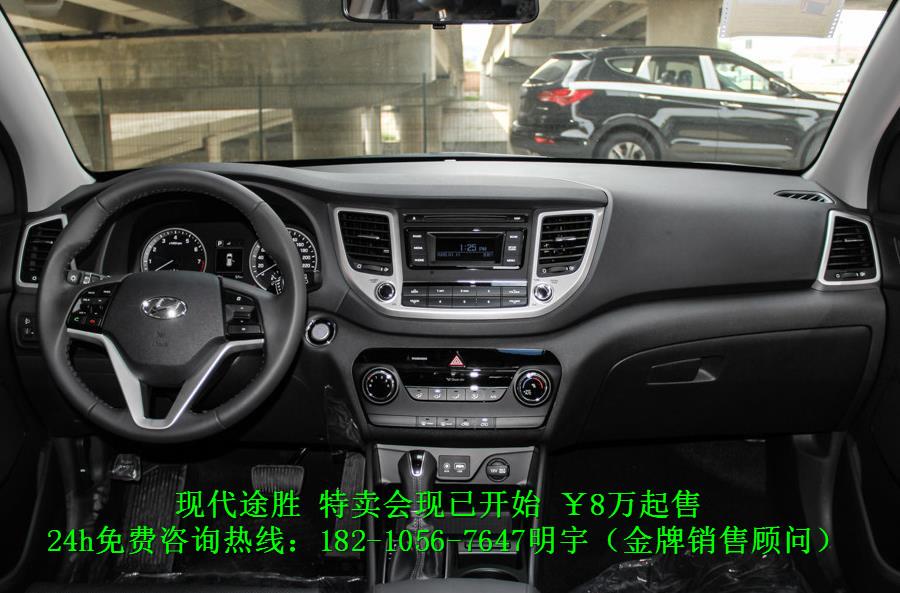 北京现代途胜 2017款1.6T舒适版最低多少钱高清图片