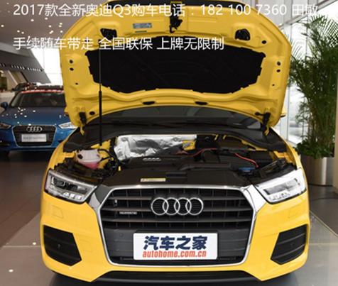 一汽奥迪Q3降价促销2017款Q3价格30TFSI时尚型报价高清图片