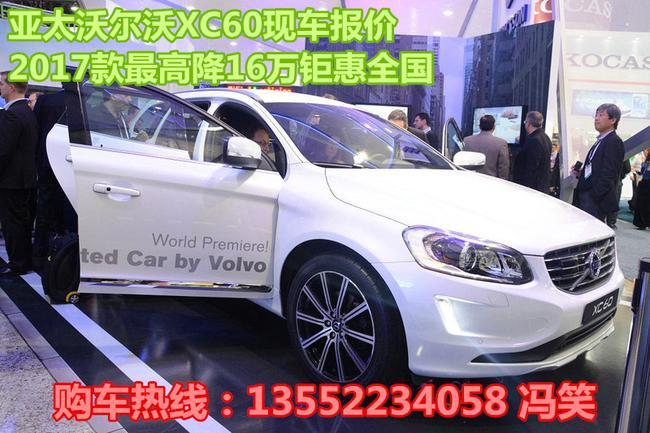 2017款沃尔沃XC60裸车最新报价 最低价售全国高清图片