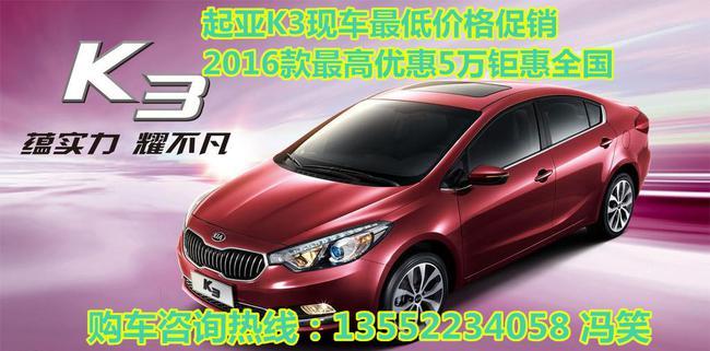 2016款起亚K3报价全国最低现车底价促销高清图片