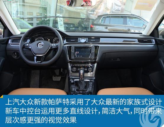 2017款上海大众帕萨特北京最高优惠多少钱年末限时促销中高清图片