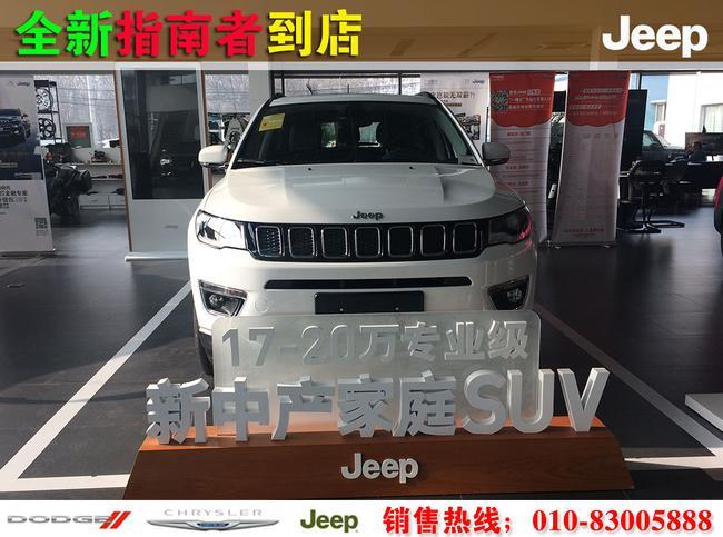 jeep指南者1.4T家享版 臻享版北京专卖店降价万元