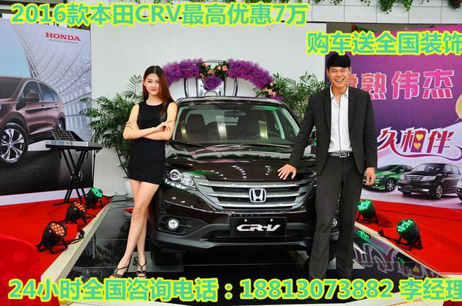 新款本田CRV最新报价 2016款本田CRV最低价格销售全国高清图片