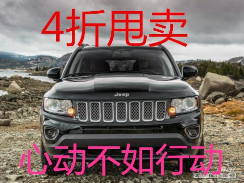 进口吉普指南者图片 吉普指南者多少钱)好消息!!! 2015款Jeep高清图片