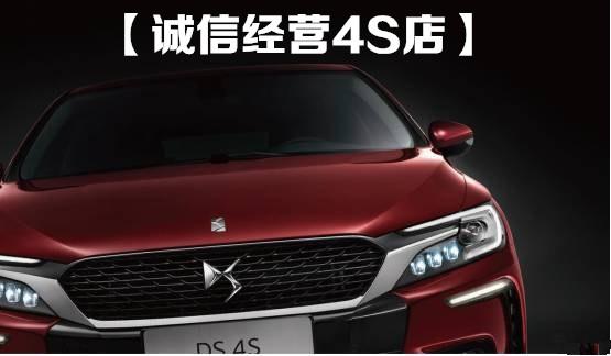 长安帝艾仕4S店2016款DS 4S多少钱DS 4S最低价格高清图片