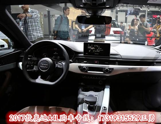 新奥迪A4L报价2017款团购促销2.0T风尚型价格多少钱高清图片