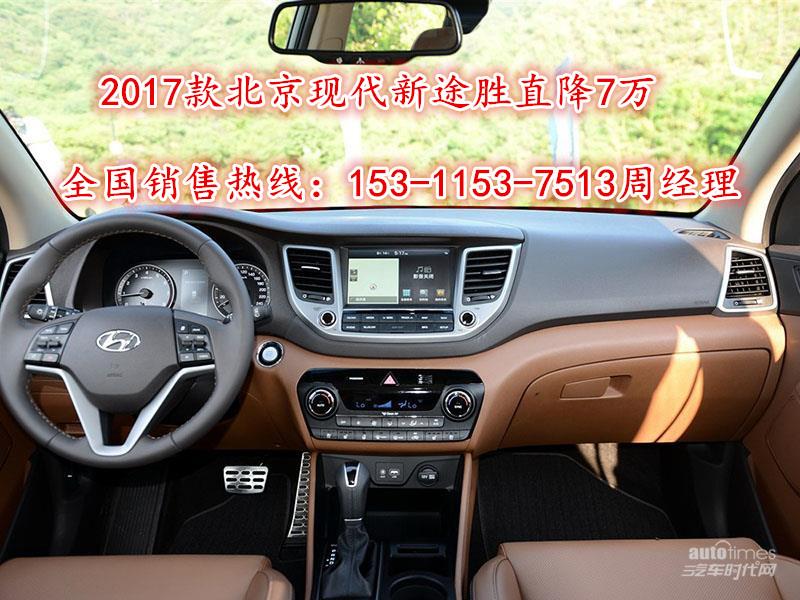 2017款现代新途胜最新报价 现车配置及图片优惠促销高清图片