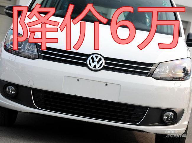 全新大众途安L报价 2016款途安L价格 1.4T自动挡价位